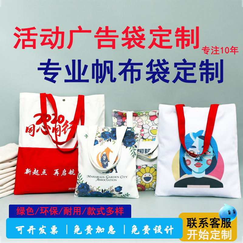 Canvas bag custom printed logo design environmental protection shopping advertising portable zipper one shoulder large capacity storage bag
