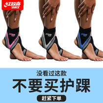 Ankle protective cover ankle mens and womens sports sprain recovery joint fixed kang-yuan anti-foot strap basketball thin