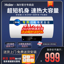 Haier Haier home electric water heater small 60L heat intelligent water storage PA1 bath energy-saving dressing room