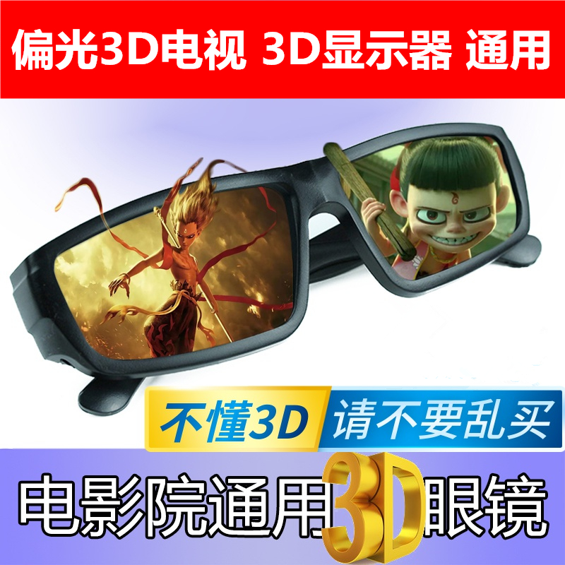 HD polarization 3D glasses do not flash reald polarization three d stereoscopic home cinema TV computer universal special