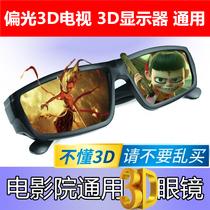 HD поляризации 3D очки не вспышки reald поляризации три d стереоскопический домашний кинотеатр телевизор универсальный специальный