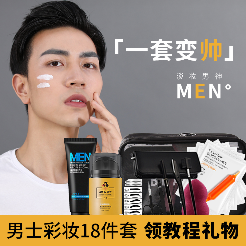 Mens Cosmetics Set A set of light makeup beginner full set of student face makeup concealer pox print special