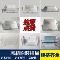 Подходит для холодильного ящика Haier холодильные аксессуары Оригинальный универсальный bcd176 196 215 186 206