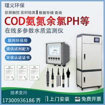 En ligne des eaux usées COD dazote ammoniacal moniteur suspension ph chlore résiduel dureté turbidité doxygène dissous total phosphore total dazote détecteur