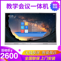 Teaching All touch screen multimedia electronic smart whiteboard conference flat-screen TV kindergarten wall-mounted childrens large-screen classroom interactive teaching tablet 55 65 75 86 98