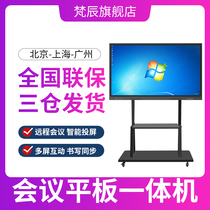 55 65 75 86 100 inch conference tablet dual system touch same-screen conference video smart e-whiteboard teaching All interactive handwritten touch screen monitor TV computer