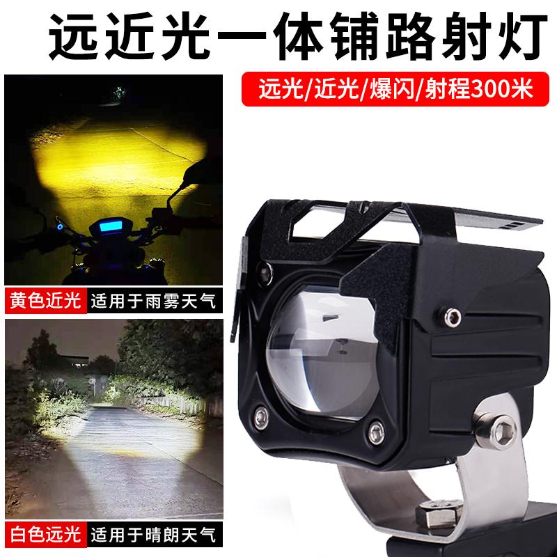 Motorcycle spotlights led flash paving lights Near and far light one tangent lens External modified strong light headlights