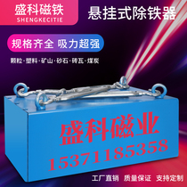 Hanging iron remover rectangular industrial mine with permanent magnetic conveyor belt absorber super strong magnet