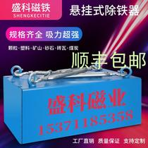 Hanging type iron remover Rectangular industrial mine permanent magnet conveyor belt Iron suction super strong magnet