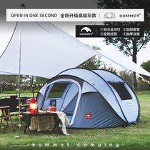 KOMMOT one second speed open automatic tent-free outdoor 3-4 people camping camping sunscreen rainproof indoor