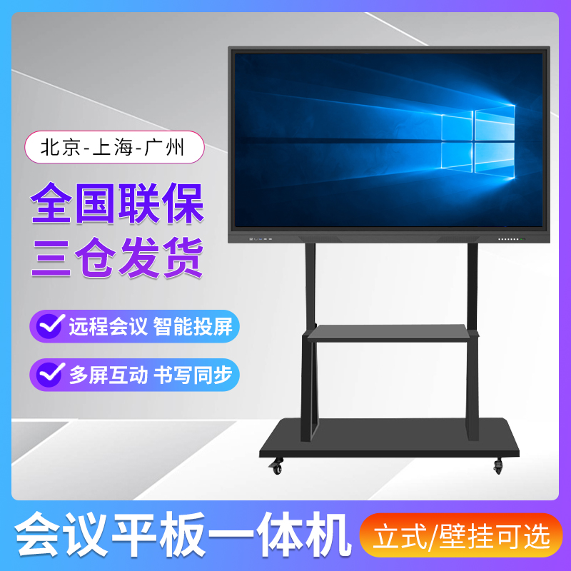 55 65 75 86 100 inch smart conference tablet multimedia wall-mounted kindergarten e-whiteboard teaching All blackboard touch screen TV interactive education classroom interaction
