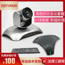Liter Movie Conference Remote Movie Conference System Conference Camera 3x Zoom 1080P High-Quality Camera USB Drive-Free Device Tencent Nail Conference