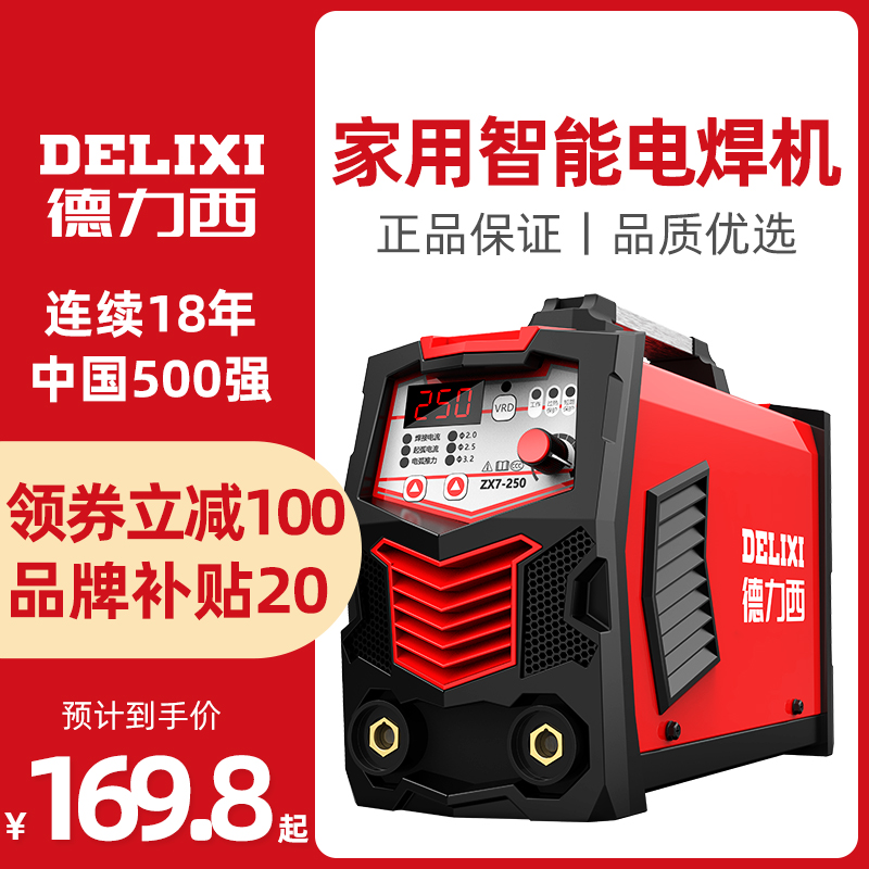 Delixi welding machine 220v household copper 250 315 dual-use 380v portable small dual voltage welding machine
