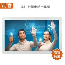 21.5 inch capacitor and electromagnetic touch screen industrial control all-in-one machine touch query tablet wall advertising screen ERP workshop electronic watchboard industrial-grade embedded display