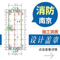 Nanjing Fire Secondary Renovation Design Stamp Fire Qualification Class A Design Institute