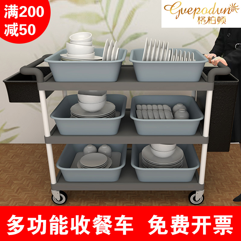 Gerberton Hotel dining room dining cart cart three-story delivery bowl car multi-functional plastic hotel commercial mobile