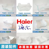 Подходит для haier холодильник ящик оригинальный замороженный ящик охлажденных фруктов и овощей поле bcd-пластиковые аксессуары коробки универсальный