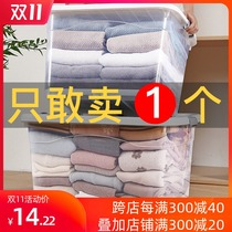Plastic storage box transparent extra-large clothing collection sorting box household clearance super-large capacity storage artifact box