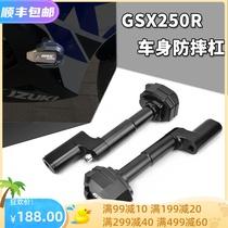 Suitable for Suzuki GSX250 bumper GSX250R modified bumper GW250 bumper DL250 bumper