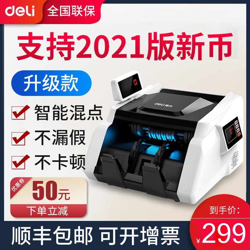 Powerful cash machine commercial cash machine small cash register home intelligence support 2021 new version of RMB portable bank-specific money machine note checker new old and new mixed points