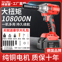 German brushless electric wrench large torque lithium electric impact wrench shelf electric wind gun strong heavy duty auto repair