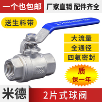 Stainless steel ball valve two-piece screw valve switch self-heating oil water gas household 2PC304 internal thread