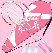 Badminton racket adult 2 male and female couples parent-child children student offensive badminton racket.