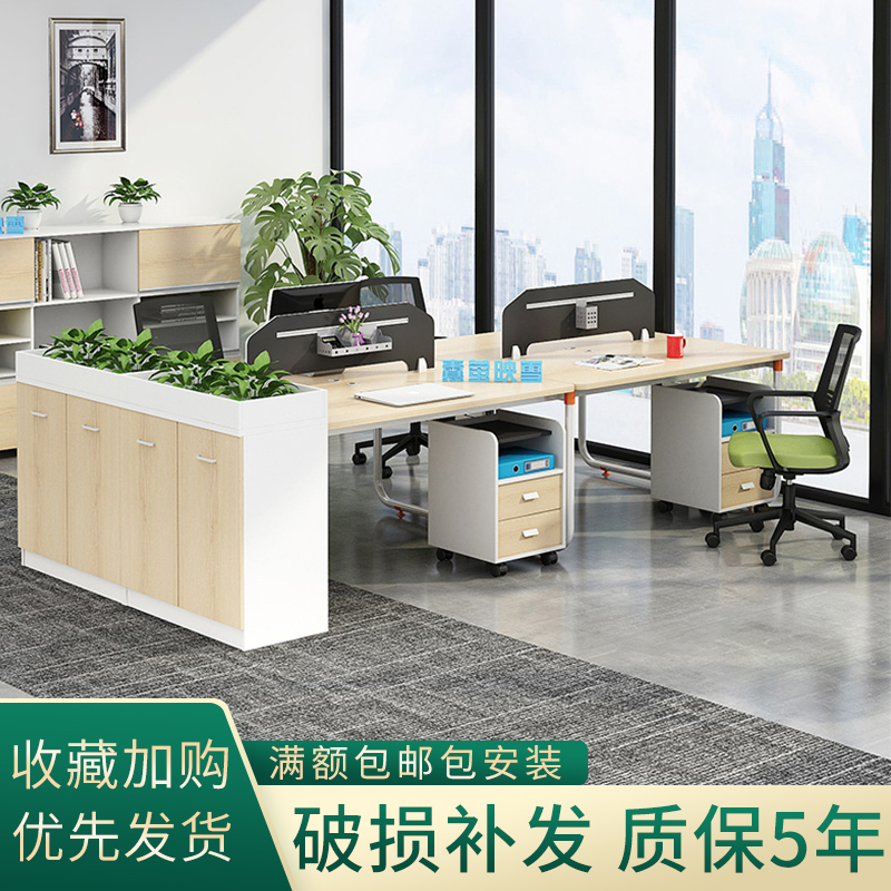 Desk staff table 2 4 6 people company desk screen partition card seat desk chair combination