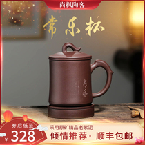 Yixing purple sand cup Handmade famous authentic tea cup Mens household large capacity water cup with lid Changle cup