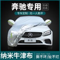 Mercedes-Benz A180L C200L C260L E260L E300L A200L car cover thickened sunscreen rain