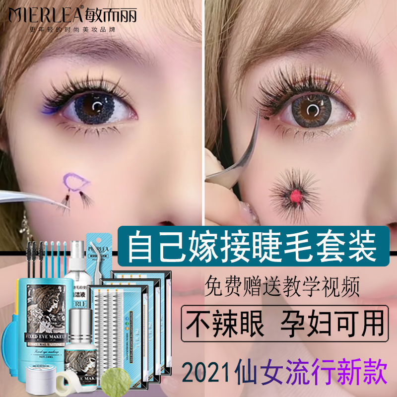 Newbies graft their own grafted eyelashes set beginners open their eyes to the natural simulation of ultra-soft hairs with false eyelashes