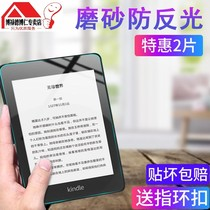 Amazon Kindle Paperwhite4 tempered film e-book matte film KPW4 electric paper book anti-collision strip film