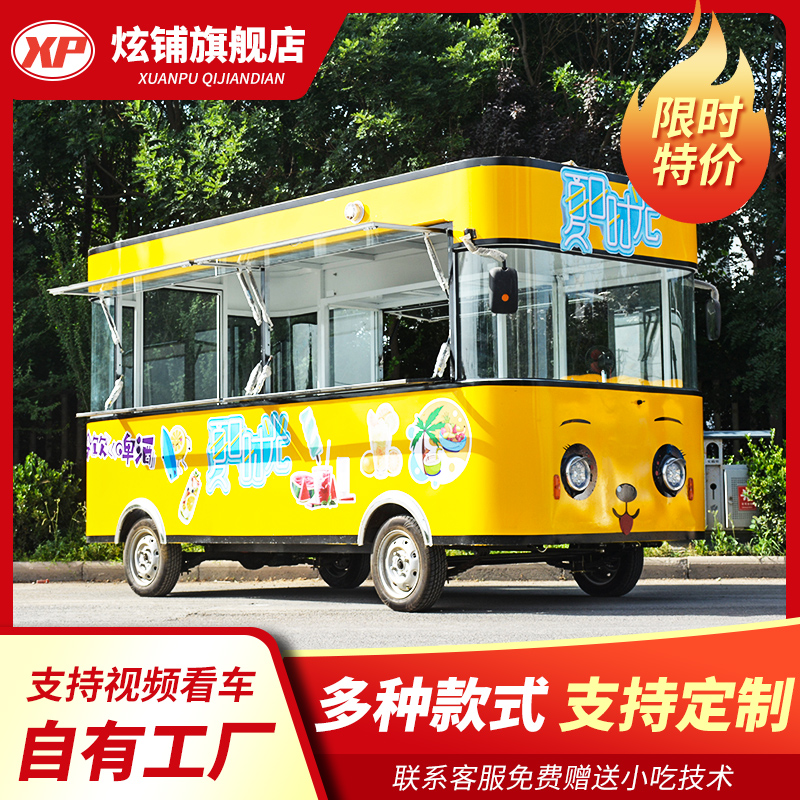 Dazzling dining car multi-purpose snack car night market electric stall car mobile dining car barbecue breakfast cart food truck