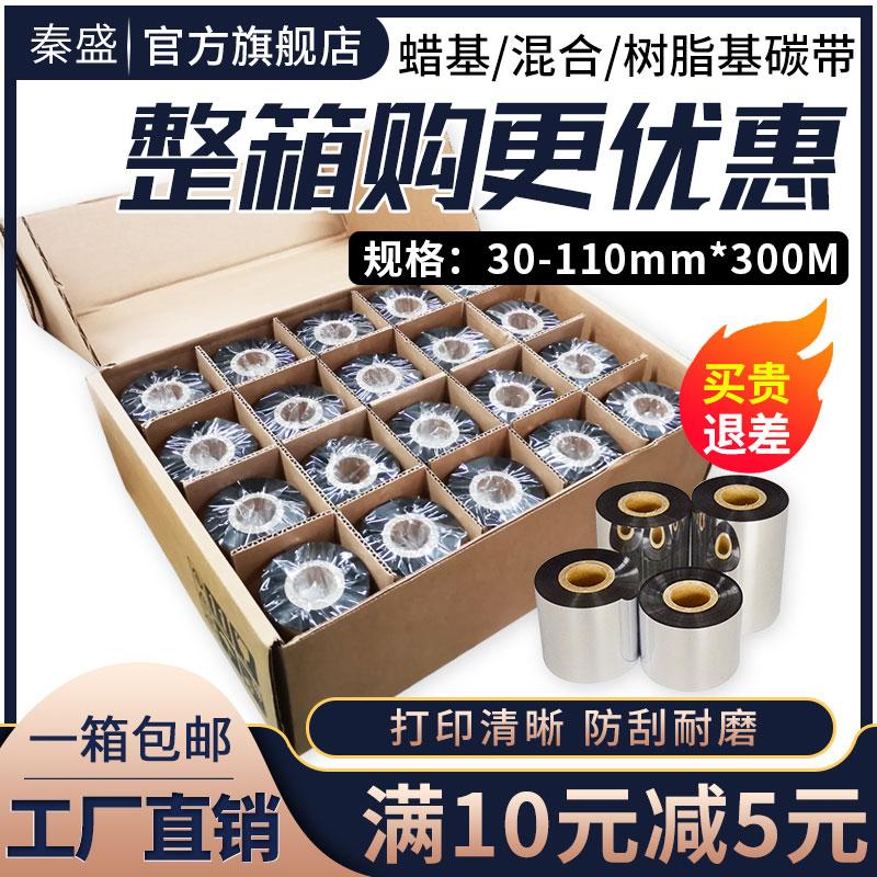 Цинь Шэн воск на основе смешанной основы на основе смолы рулон ленты 110*300 м 40 50 60 70 80 90 100 мм штрих-код принтер мелованная бумага самоклеящаяся этикеточная бумага