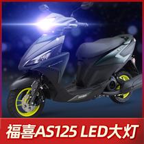 Yamaha Husi AS125 Fuxi Motorcycle LED Headlights Modified Accessories Lens Far and Close Light Integrated Car Bulbs