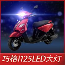 Yamaha Qiaoge i125 motorcycle LED headlight modified lens near light one strong light car bulb 100