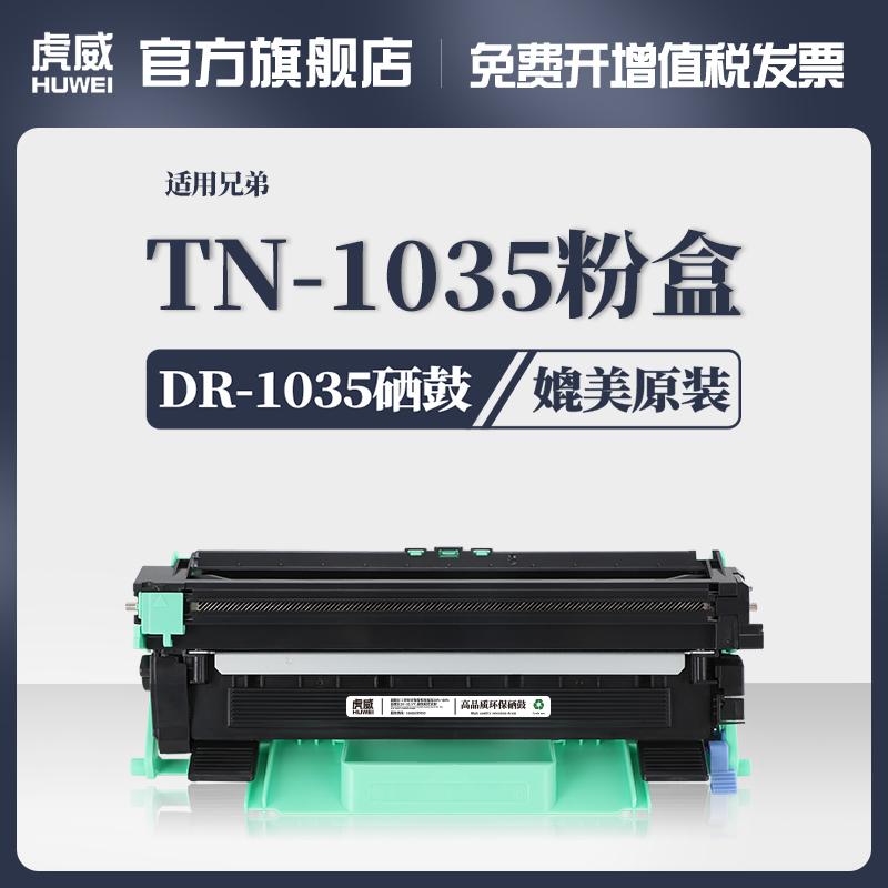 Подходит для тонер-картриджа Brother TN1035 DR1035 Тонер-картридж DCP1618W 1608 1519 1619 MFC1919NW 1813 1