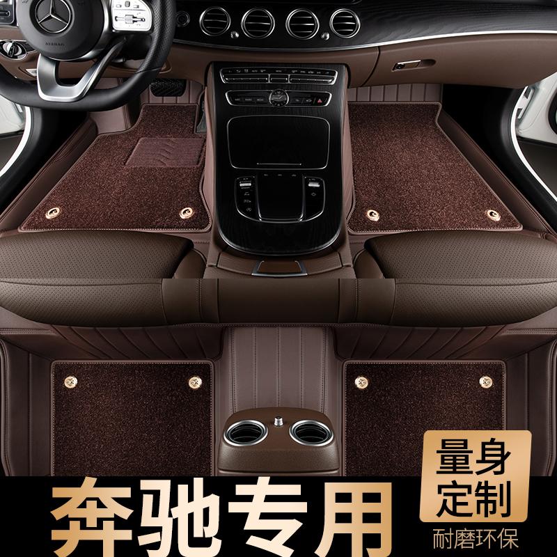 Mercedes E300L C260L GLC260L E260L C200L GLC300L voiture Classe E pieds entièrement entourés