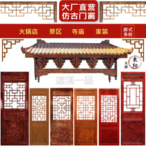 Antique doors and windows Dongyang wood carving Solid wood lattice hollow ceiling carving custom background wall partition screen New Chinese style