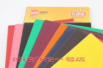 Handmade corrugated paper Color corrugated paper 10 bags diy hand paper student handmade paper 16k corrugated paper