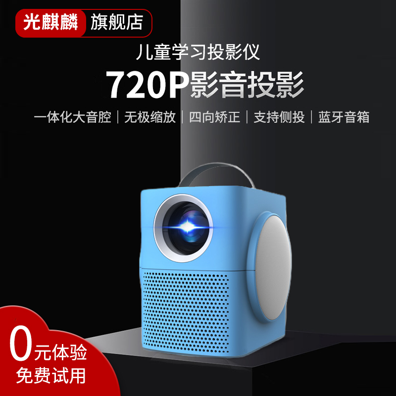 Light Kirin projector C1 new intelligent learning machine for students dedicated to childrens junior high school textbooks synchronous teaching video English learning artifact point reading re-reading early teachers