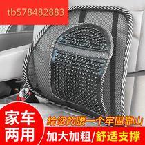 Car waist by summer ice breathable waist by massage waist cushion back office waist cushion car interior supplies