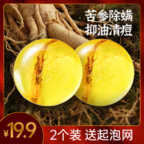 100g x 2 bitterly remove soap face men and women sterilized hand cleansing body bath face bath soap
