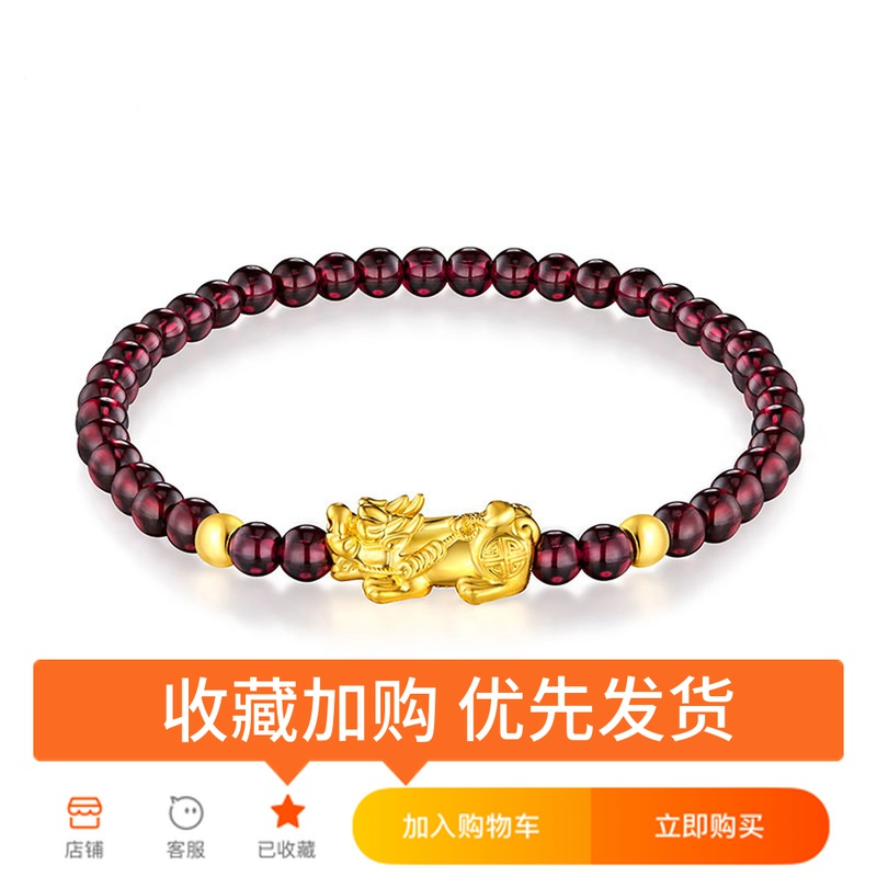 3D hard gold 貔貅 Zhou Dafu Huanmei natural wine red garnet hand string single-lap female transfer bead gift
