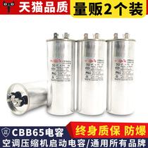 2个装空调电容cbb65压缩机电容器35uf50uf450v外机启动高品质防爆