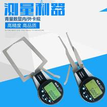 Daqing new model. Qinghai number display electronic outer 0-20mm inside 5-25 with the inside and outside of the watch diameter card clamp table