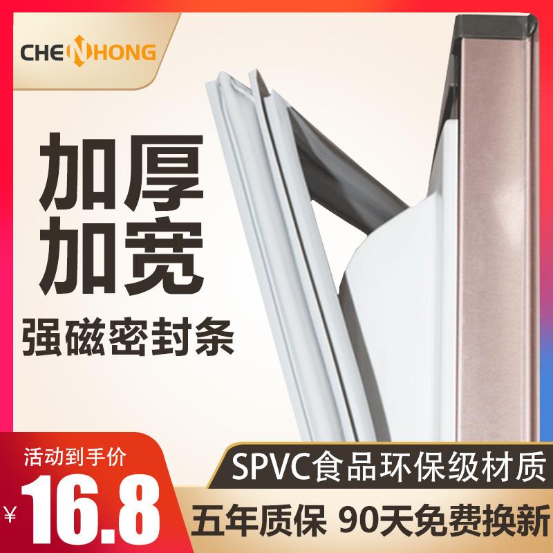 Il s'applique à Haier rongsheng porte de réfrigérateur sceau magnétique porte porte magnétique bande d'aspiration bande magnétique bande d'anneau de joint bande universelle