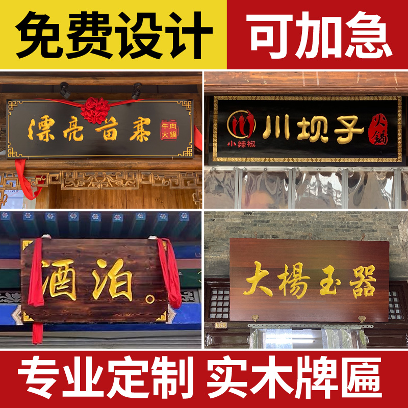 Solid wood plaques are made of door-to-door shops with wooden signboards antique Chinese-style wood-carved arc-to-arc carvings