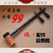 Specially selected purple bamboo burden Jinghu national musical instrument Purple bamboo Jinghu snake Pixipi ii Huang Jinghu opened to promote the distribution