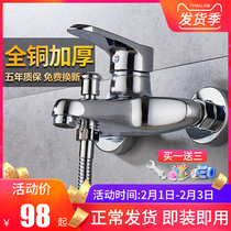 Shower faucet full copper mixed valve hot and cold mixed bath triple shower bath bath bathroom faucet